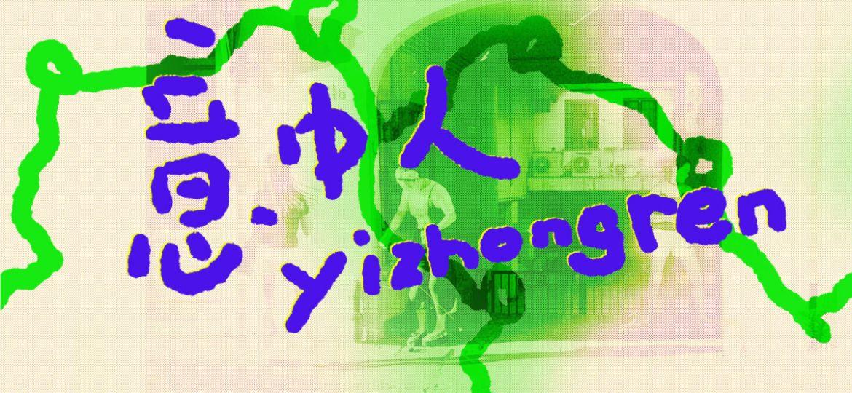 yizhongren横版ok